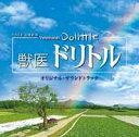 【送料無料】TBS系日曜劇場「獣医ドリトル」オリジナル・サウンドトラック