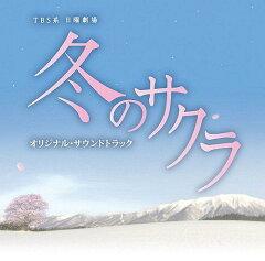 【送料無料】TBS系 日曜劇場「冬のサクラ」オリジナル・サウンドトラック