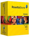 ロゼッタストーン 韓国語 レベル1、2&3セット