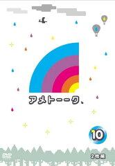 【送料無料】【セール特価】アメトーーク 10