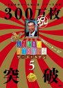 【送料無料】人志松本のすべらない話 ザ・ゴールデン5
