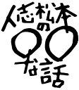【送料無料】人志松本の○○な話 誕生編~前期~