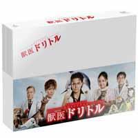 【送料無料】獣医ドリトル DVD-BOX [ 小栗旬 ]