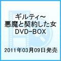 ギルティ 悪魔と契約した女 DVD-BOX