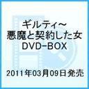 【送料無料】ギルティ 悪魔と契約した女 DVD-BOX