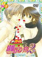 純情ロマンチカ2 (2) 限定版