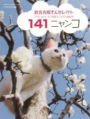 【楽天ブックスならいつでも送料無料】141ニャンコ [ アサヒカメラ編集部 ]