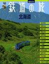 鉄道の旅 北海道