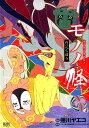 モノノ怪 -のっぺらぼうー (ゼノンコミックス) [ 蜷川ヤ...