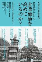 京都大学の経営学講義3 経営者はいかにして 企業価値を高めているのか?