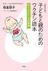 [最新改訂版]子どもと親のためのワクチン読本 知っておきたい予防接種 [ 母里啓子 ]