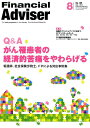 Financial Adviser(2014.8月号) Th...