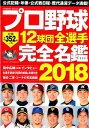 プロ野球12球団全選手完全名鑑(2018) (COSMIC MOOK)の商品画像