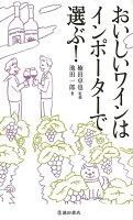 【バーゲン本】おいしいワインはインポーターで選ぶ!