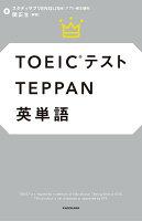 TOEICテストTEPPAN英単語