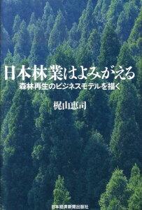 【楽天ブックスならいつでも送料無料】日本林業はよみがえる [ 梶山恵司 ]