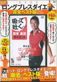 DVD>美木良介:ロングブレスダイエット完全ベスト版DVD