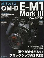 オリンパスOM-D E-M1 Mark3 マニュアル