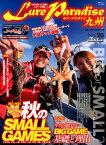 Lure Paradise九州(No.20(2017年秋号)) 特集:ライトにいこう!秋のSMALL GAMES (別冊つり人)