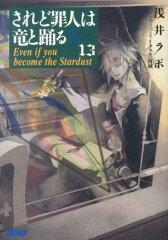 浅井ラボ されど罪人は竜と踊る 13 Even if you become the Stardust
