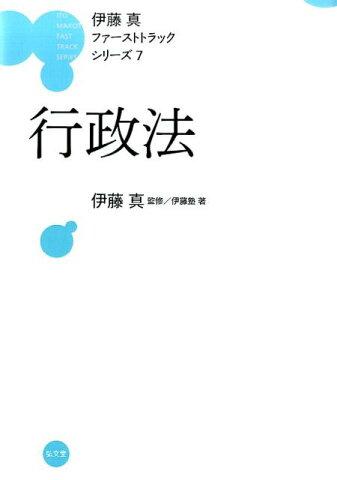 行政法 (伊藤真ファーストトラックシリーズ) [ 伊藤塾 ]