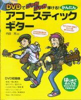 かんたんアコースティックギター