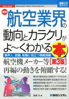 図解入門業界研究 最新航空業界の動向とカラクリがよ〜くわかる本 [第3版]