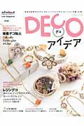 【送料無料】DECOアイデア