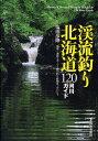 渓流釣り北海道120河川ガイド [ 塩田彦隆 ]