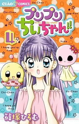 プリプリちぃちゃん!!(4) (フラワーコミックス) [ 篠塚 ひろむ ]