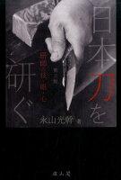 日本刀を研ぐ第3版
