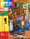 SPT(10) 劇場のための理論誌 特集:劇場技術の世界 [ 野村万斎 ]