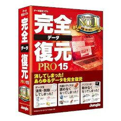 【楽天スーパーSALE期間限定価格】完全データ復元PRO15