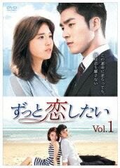 ずっと恋したい DVD-BOX1 [ ソ・ハジュン ]