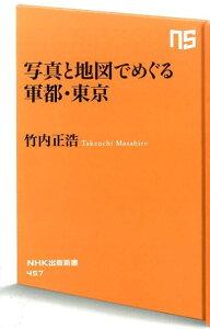 写真と地図でめぐる軍都・東京