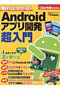 【送料無料】触れば分かる!Androidアプリ開発超入門 [ 日経Linux編集部 ]