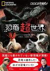 NHKスペシャル 恐竜超世界 [ NHKスペシャル「恐竜超世界」制作班 ]