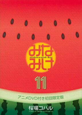 【送料無料】みなみけ(11)DVD付き限定版 [ 桜場コハル ]