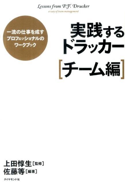 「実践するドラッカー(チーム編)」の表紙