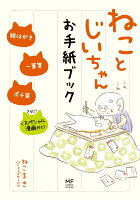 ねことじいちゃん お手紙ブック 絵はがき・一筆箋・ポチ袋<スペシャル漫画付き>