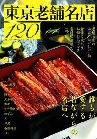 東京老舗名店120