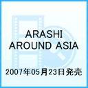 【送料無料】ARASHI AROUND ASIA [ 嵐 ]