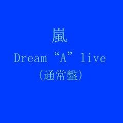 """【楽天ブックスならいつでも送料無料】【マラソン限定ポイント5倍】Dream""""A""""live [ 嵐 ]"""