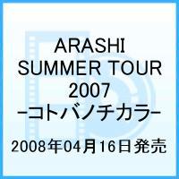 【楽天ブックスならいつでも送料無料】SUMMER TOUR 2007 FINAL Time-コトバノチカラー [ 嵐 ]