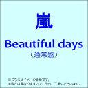 【送料無料】Beautiful days [ 嵐 ]
