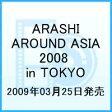 ARASHI AROUND ASIA 2008 in TOKYO [ 嵐 ]