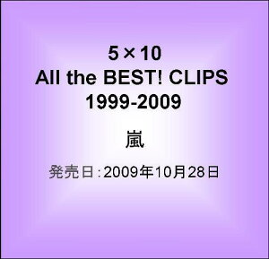 【送料無料】5×10 ARASHI ALL the BEST! CLIPS 1999-2009 [ 嵐 ]