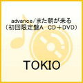 advance/また朝が来る(初回限定盤A CD+DVD)