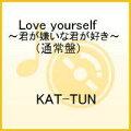 Love yourself 〜君が嫌いな君が好き〜(通常盤)