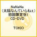 NaNaNa(太陽なんていらねぇ) (初回限定盤1 CD+DVD)